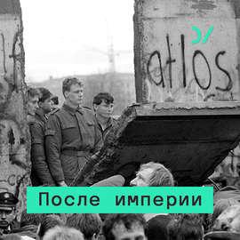 Последний год Красной империи: кульминация антикоммунистической революции