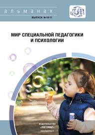 Мир специальной педагогики и психологии № 10-11