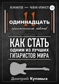 11 практических советов. Как стать одним из лучших гитаристов мира