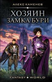 Книга Хозяин Замка Бури