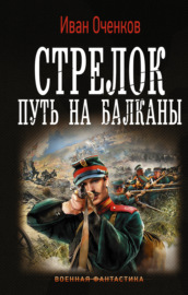 Книга Стрелок. Путь на Балканы