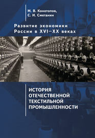 Развитие экономики России в ХVI–ХХ веках. Том 3. История отечественной текстильной промышленности
