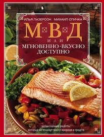 МВД, или Мгновенно, вкусно, доступно