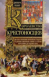 Королевство крестоносцев