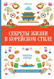 Книга Секреты жизни в корейском стиле. Рецепты счастья