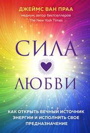 Книга Сила любви