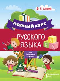Полный курс русского языка для начальной школы