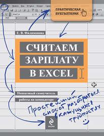 Книга Считаем зарплату в Excel. Пошаговый самоучитель работы на компьютере