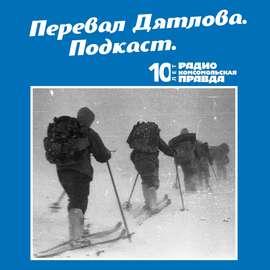 Аудиокнига - «Жизнь до Перевала: биография участников группы Дятлова»