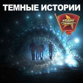 В России сейчас активно действует 1200 масонов