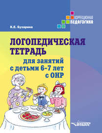 Логопедическая тетрадь для занятий с детьми 6–7 лет с ОНР