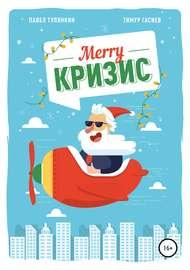 Merry кризис. Настольное руководство по антикризисному менеджменту в современной России