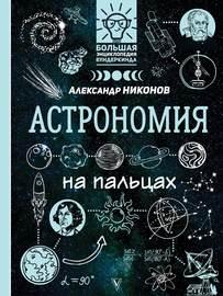 Астрономия на пальцах. В иллюстрациях