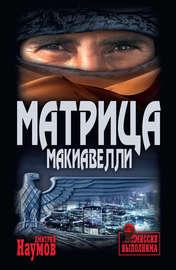 Книга Матрица Макиавелли