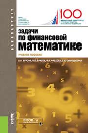 Задачи по финансовой математике