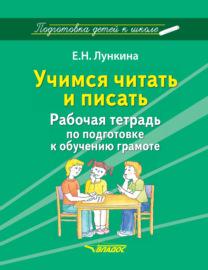 Учимся читать и писать. Рабочая тетрадь по подготовке к обучению грамоте