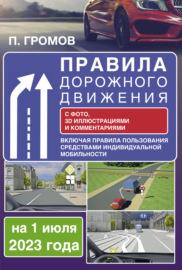 Правила дорожного движения с фотографиями, 3D иллюстрациями и комментариями на 2021 год