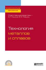 Технология металлов и сплавов. Учебное пособие для СПО