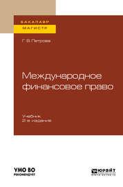 Международное финансовое право 2-е изд., испр. и доп. Учебник для бакалавриата и магистратуры