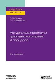 Актуальные проблемы гражданского права и процесса 2-е изд. Учебное пособие для бакалавриата и магистратуры