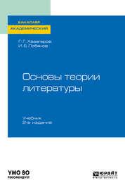 Основы теории литературы 2-е изд. Учебник для академического бакалавриата
