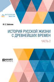 История русской жизни с древнейших времен в 2 ч. Часть 2