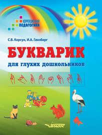 Букварик для глухих дошкольников