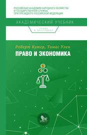 Право и экономика
