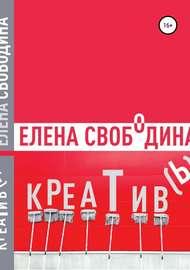 Креатив(ь)!