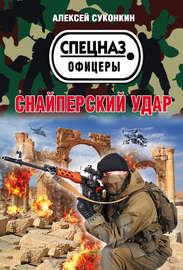 Снайперский удар