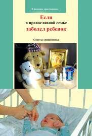 Если в православной семье заболел ребенок. Советы священника