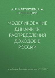 Моделирование динамики распределения доходов в России
