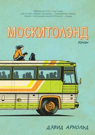Книга Москитолэнд