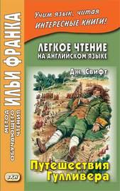 Легкое чтение на английском языке. Дж. Свифт. Путешествия Гулливера / Jonathan Swift. Gulliver's Travels