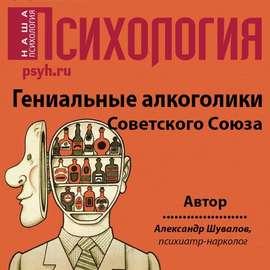 Гениальные алкоголики Советского союза