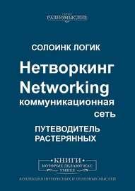 Нетворкинг. Networking. Коммуникационная сеть