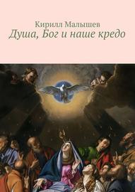 Душа, Бог и наше кредо