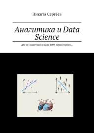 Аналитика и Data Science. Для не-аналитиков и даже 100% гуманитариев…
