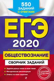 ЕГЭ 2020. Обществознание. Сборник заданий. 550 заданий с ответами