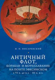 Античный флот, корабли и мореплавание на Понте Эвксинском в VI в. до н.э. – III в. н.э.