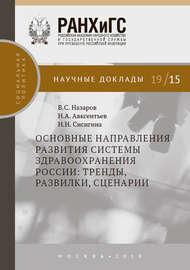 Основные направления развития системы здравоохранения России: тренды, развилки, сценарии