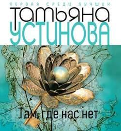Аудиокнига - «Тверская, 8»