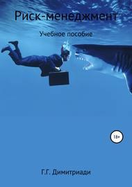 Риск-менеджмент. Учебное пособие