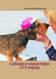 Собаки и характеры. 213 пород