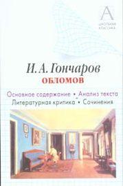 И. А. Гончаров «Обломов». Основное содержание. Анализ текста. Литературная критика. Сочинения