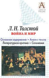 Л. Н. Толстой «Война и мир». Краткое содержание. Анализ текста. Литературная критика. Сочинения