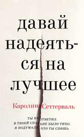 Книга Давай надеяться на лучшее