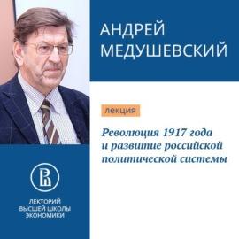 Революция 1917 года и развитие российской политической системы