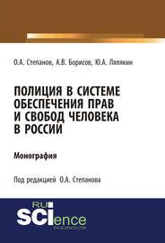 Полиция в системе обеспечения прав и свобод человека в России