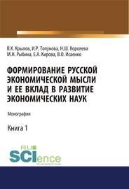 Формирование русской экономической мысли и ее вклад в развитие экономических наук. Книга 1